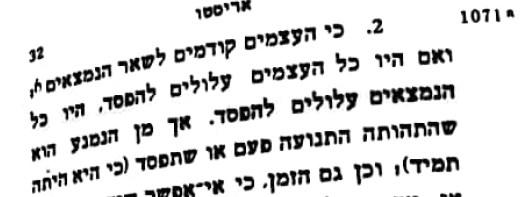 2017-12-23 23_05_06-מטאפיזיקה יא רות - PDF-XChange Editor