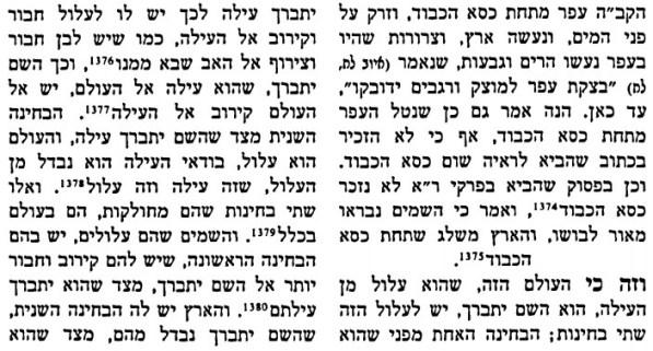 באר הגולה רבי אליעזר הגדול 2
