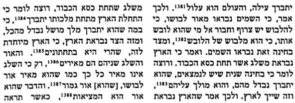 באר הגולה רבי אליעזר הגדול 3