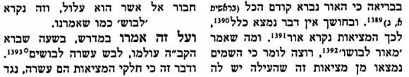 באר הגולה רבי אליעזר הגדול 4