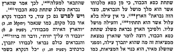 באר הגולה רבי אליעזר הגדול 6