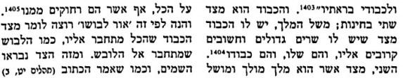 באר הגולה רבי אליעזר הגדול 7