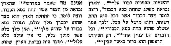 באר הגולה רבי אליעזר הגדול 8