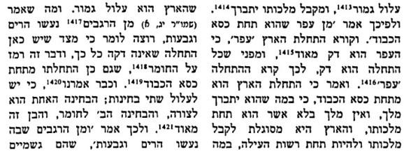 באר הגולה רבי אליעזר הגדול 9
