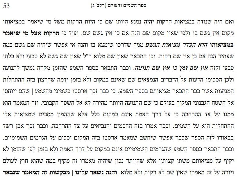 2018-02-17 10_31_08-ספר השמים והעולם בעברית רלבג שלם - PDF-XChange Editor