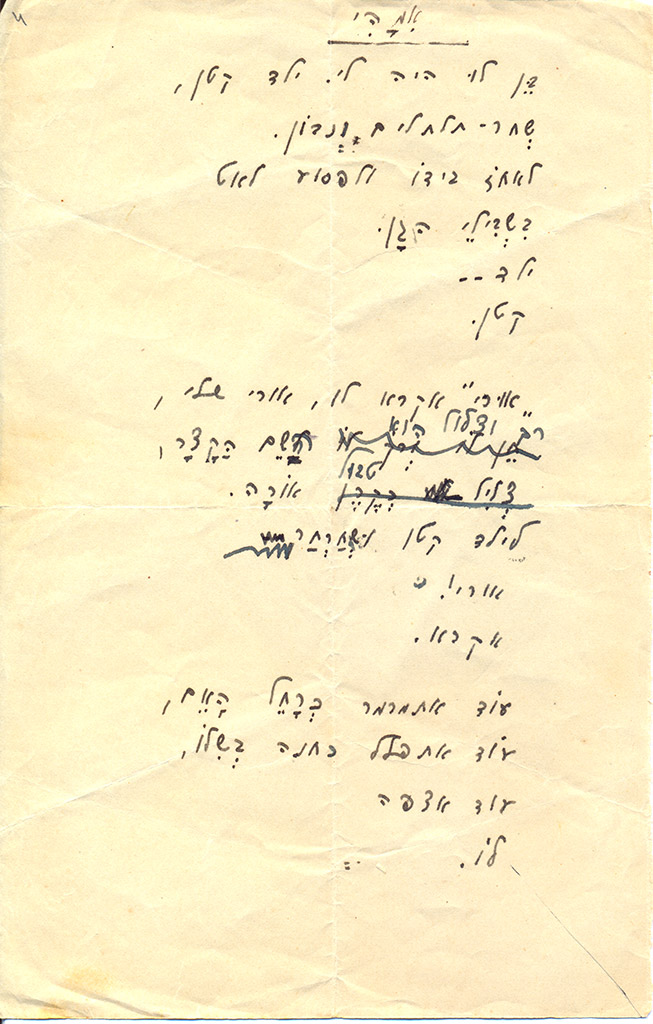 "Rachel's_handwritten_1928_poem_""Aqara"".jpg"