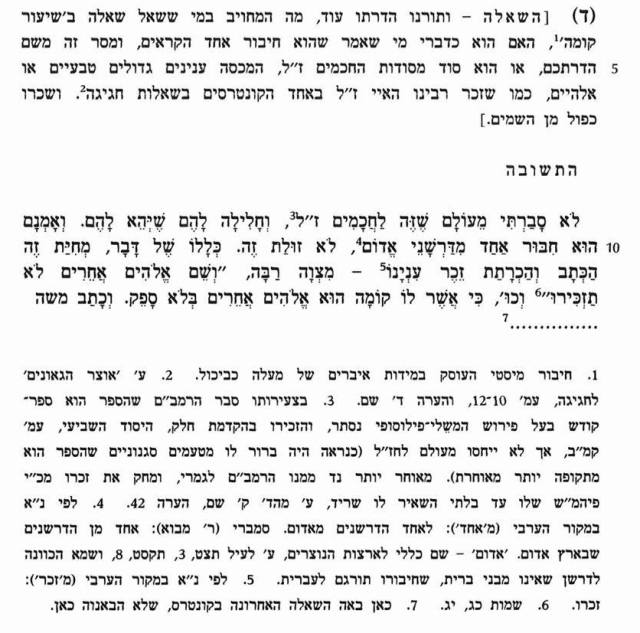 2020-04-12 14_10_32-עמ תקיא תרא.png - IrfanView