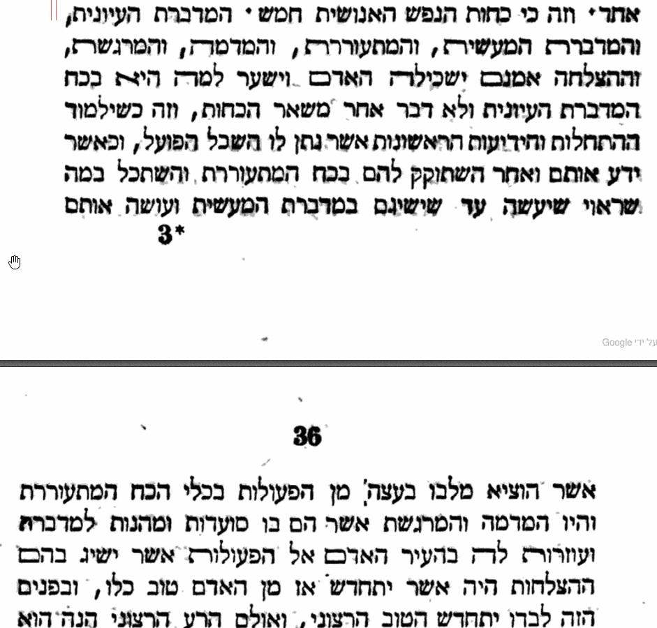 2020-04-17 16_24_36-התחלות הנמצאות אלפראבי - PDF-XChange Editor